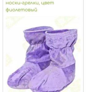 Ароматические носки-грелки