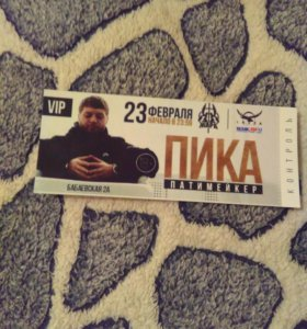 VIP Билет