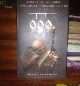 Сборник ужасов 999