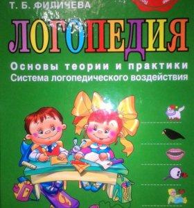 Новая книга! Логопедия