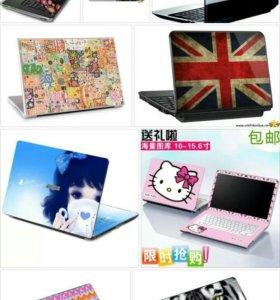 Продаем наклейки для ноутбука