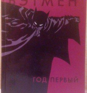 """Комикс """"Бэтмен. Год первый"""""""