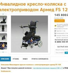 Инвалидная коляска-вертикализатор