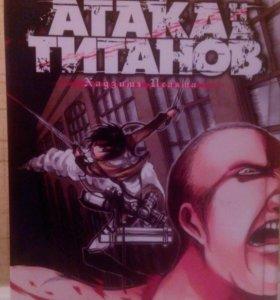 """Манга """"Атака на Титанов"""""""