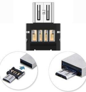 Micro OTG адаптер