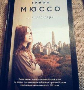 Мюссо / Мойес / Вейер / Чбоски / Исигуро