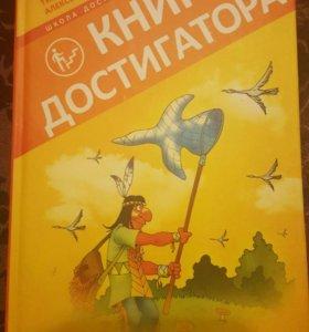 Книга достигатора