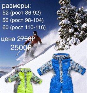 Лыжные комбинезоны