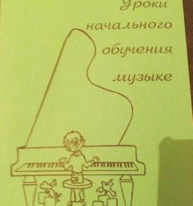 """Книга """"Уроки начального обучения музыке"""""""