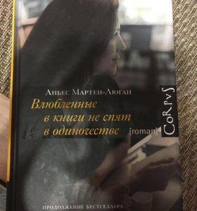 Продолжение интересного романа Люган
