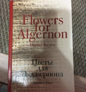 """Книга Киза """"Цветы для Эллжернона"""""""