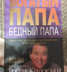 "Мотивационная книга ""богатый папа бедный папа"""