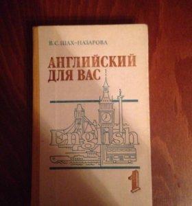 Английский язык, справочник