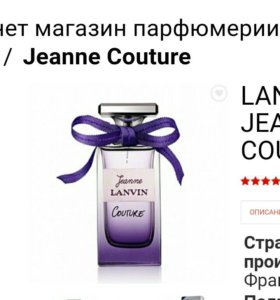 Духи Jeanne Lanvin 30 мл