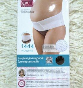 Новый бандаж для беременной