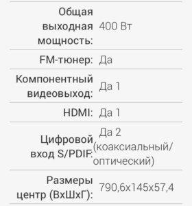 Без проводной дом кинотеатр расчитан на 35-40 м2