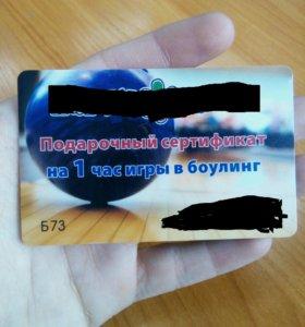 Продам сертификат.