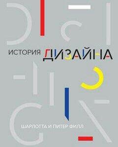"""Книга """"История дизайна"""""""