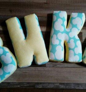 Именные подушки-буквы