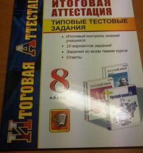 Тестовик по русскому языку,8 класс