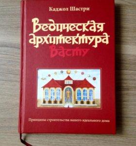 Книга Ведическая архитектура Васту. Каджол Шастри