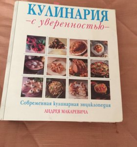 Книга по изысканной кулинарии