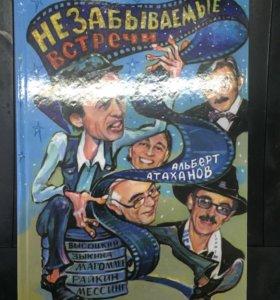 Книга с автографом автора А.Астаханова