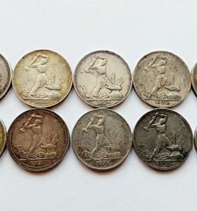 Серебряные полтинники 1924 года