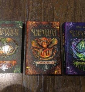 Трилогия Чародол