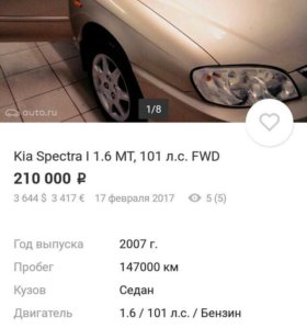 Авто Kia Spectra