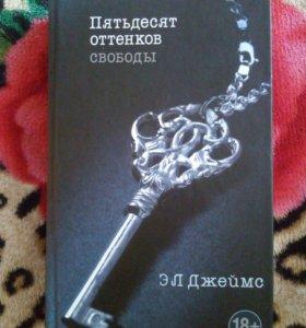 50 оттенков свободы (книга)