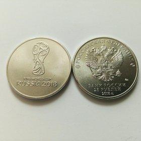 Монеты 25 рублей футбол FIFA 2018