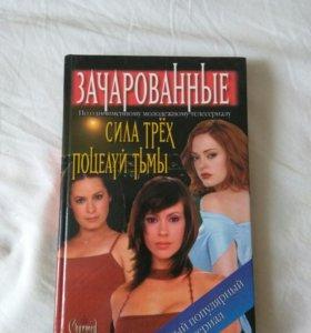 Книга Зачарованные