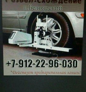 Развал-Схождение и мелкий ремонт легковых АВТО!