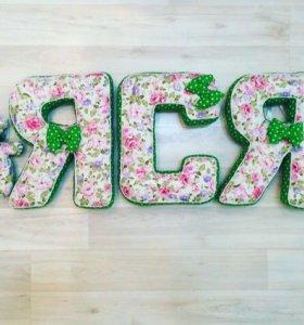 Подушки буквы на заказ