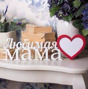 Рамочка любимой маме