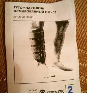 Тутор