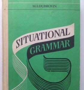 Английский язык. Грамматика. Учебник