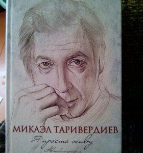М. Таривердиев, Автобиография