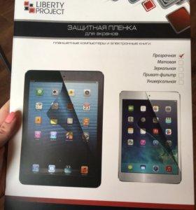 Плёнка iPad mini