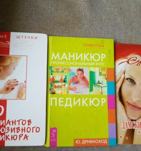 Книги маникюр