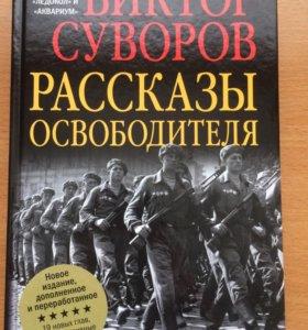 """🔴В. Суворов """"Рассказы освободителя"""""""