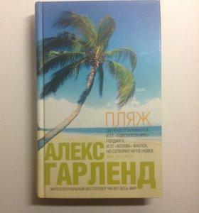 Книга Алекс Гарленд - Пляж