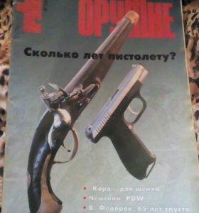 Журнал оружие. 8, 2003