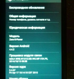 Телефон highscreen zera S Power