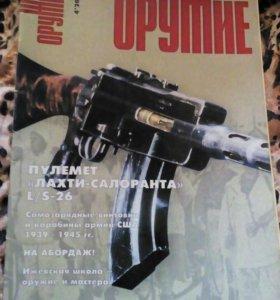 Журнал оружие 4, 2003