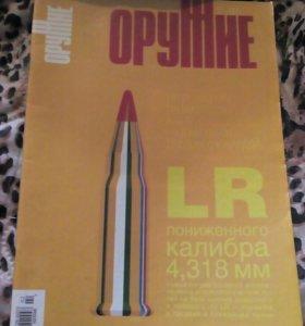 Журнал оружие 2, 2005