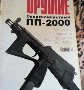 Журнал оружие. 12, 2004