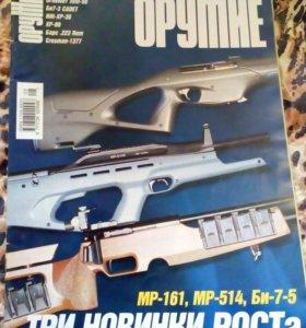 Журнал оружие. 8, 2004