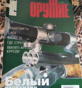 Журнал оружие. 11, 2004